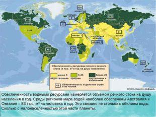 Обеспеченность водными ресурсами измеряется объемом речного стока на душу нас