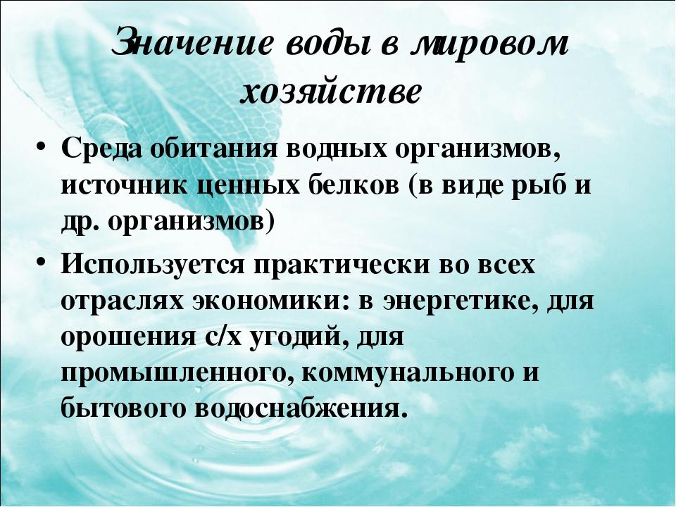 Значение воды в мировом хозяйстве Среда обитания водных организмов, источник...