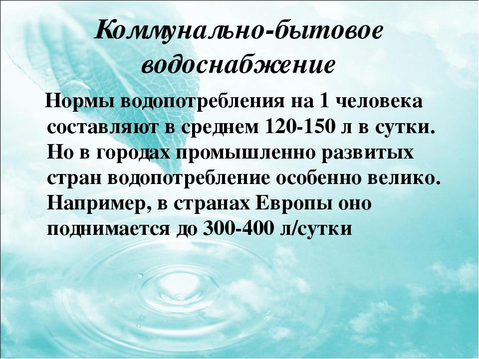 Коммунально-бытовое водоснабжение Нормы водопотребления на 1 человека составл...
