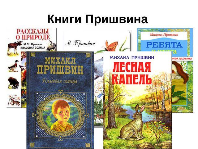 Книги Пришвина