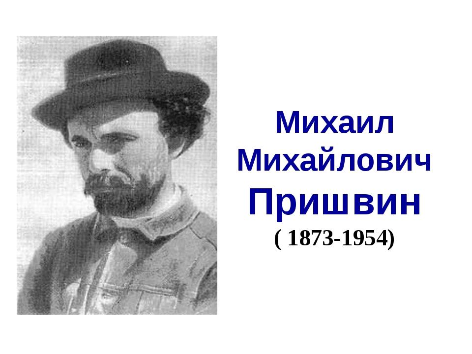 Михаил Михайлович Пришвин ( 1873-1954)