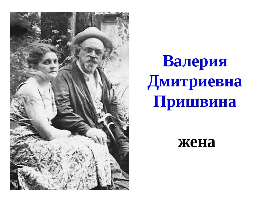 Валерия Дмитриевна Пришвина жена