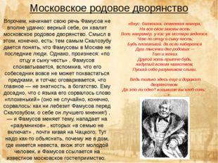 Московское родовое дворянство Впрочем, начинает свою речь Фамусов не вполне у