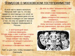 Фамусов о московском гостеприимстве «…..Да это ли одно? возьмите вы хлеб-соль