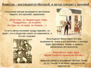 Фамусов – восхищается Москвой, а автор говорит с иронией Отношение автора выр
