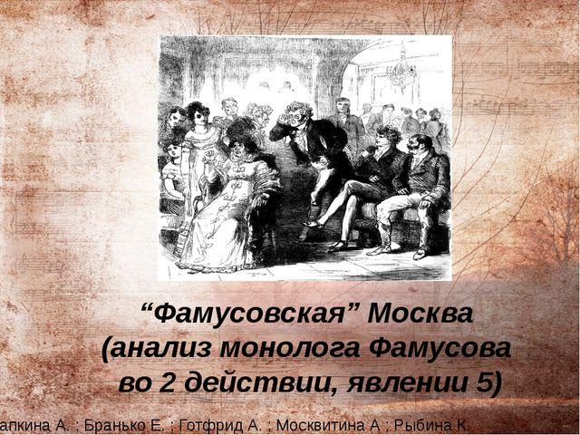 """Фамусовская"" Москва (анализ монолога Фамусова во 2 действии, явлении 5) Аха..."
