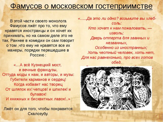 Фамусов о московском гостеприимстве «…..Да это ли одно? возьмите вы хлеб-соль...