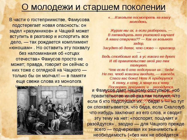 О молодежи и старшем поколении В части о гостеприимстве, Фамусова подстерегае...