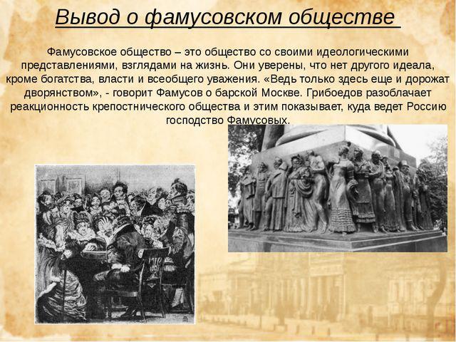 Вывод о фамусовском обществе Фамусовское общество – это общество со своими ид...