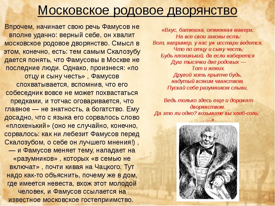 Московское родовое дворянство Впрочем, начинает свою речь Фамусов не вполне у...