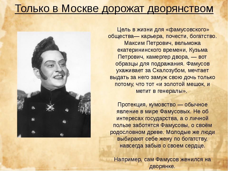 Только в Москве дорожат дворянством Цель в жизни для «фамусовского» общества...