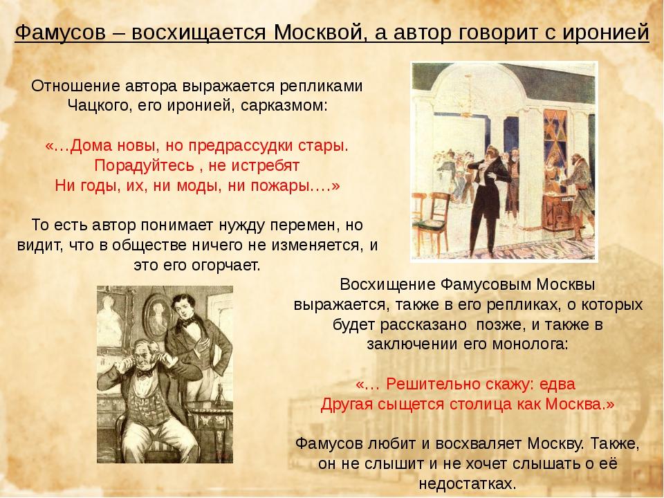 Фамусов – восхищается Москвой, а автор говорит с иронией Отношение автора выр...