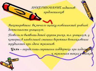 АНКЕТИРОВАНИЕ педагогов-предметников Анкетирование включало оценку особенност