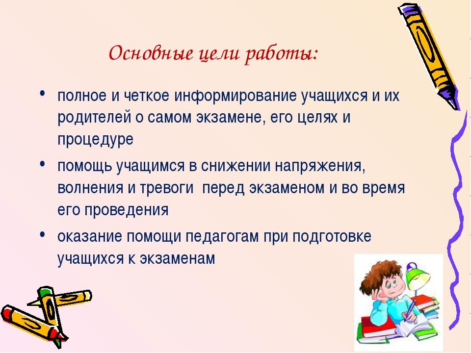 Основные цели работы: полное и четкое информирование учащихся и их родителей...