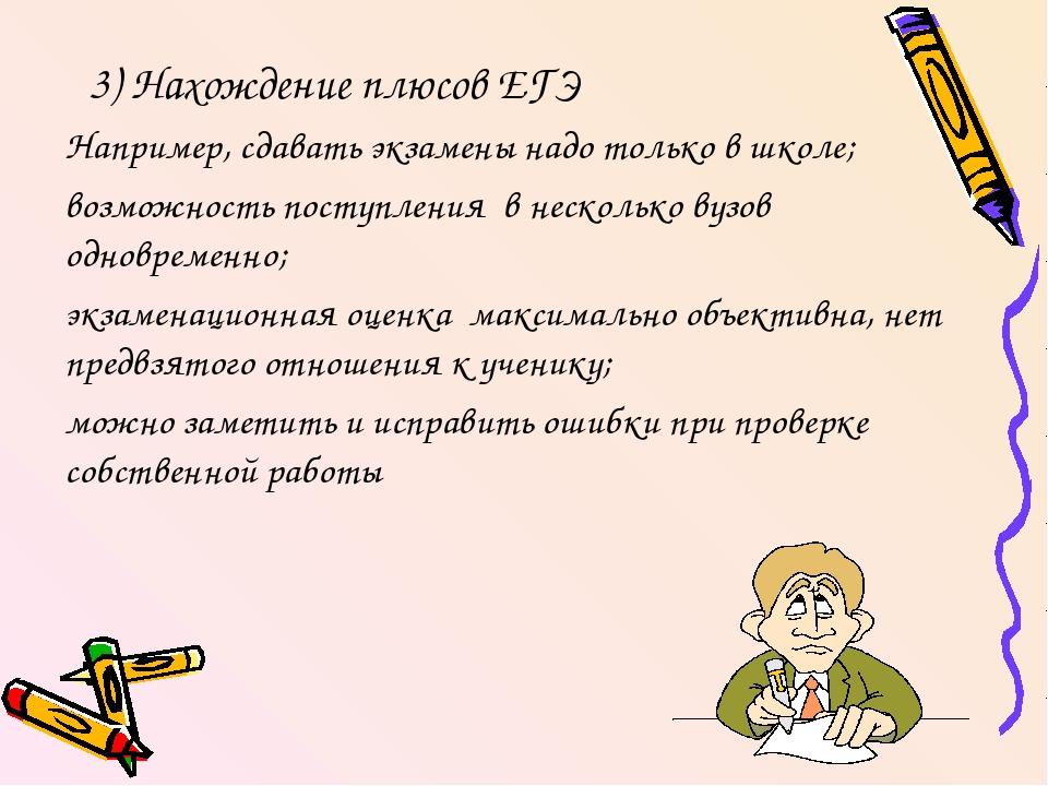 3) Нахождение плюсов ЕГЭ Например, сдавать экзамены надо только в школе; возм...