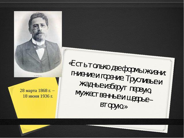 28 марта 1868 г. – 18 июня 1936 г. «Есть только две формы жизни: гниение и го...