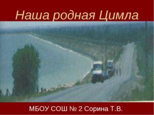 Наша родная Цимла МБОУ СОШ № 2 Сорина Т.В.