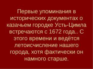 Первые упоминания в исторических документах о казачьем городке Усть-Цимла вст