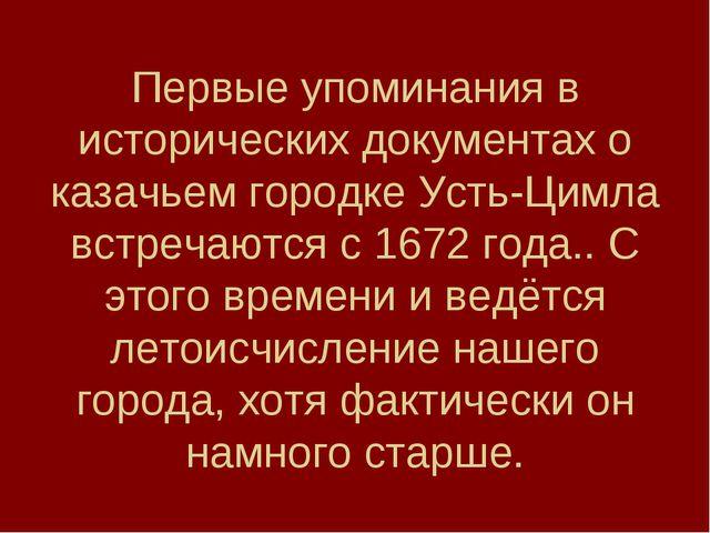 Первые упоминания в исторических документах о казачьем городке Усть-Цимла вст...
