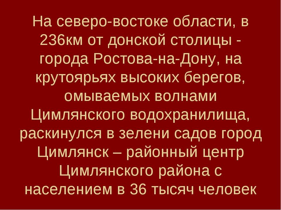На северо-востоке области, в 236км от донской столицы - города Ростова-на-Дон...