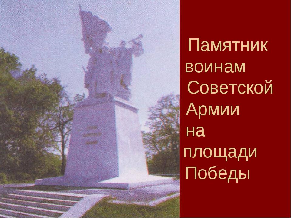 Памятник воинам Советской Армии на площади Победы
