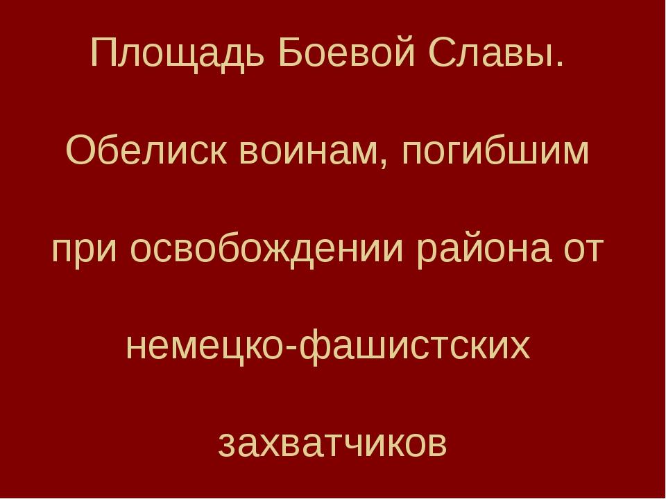 Площадь Боевой Славы. Обелиск воинам, погибшим при освобождении района от нем...
