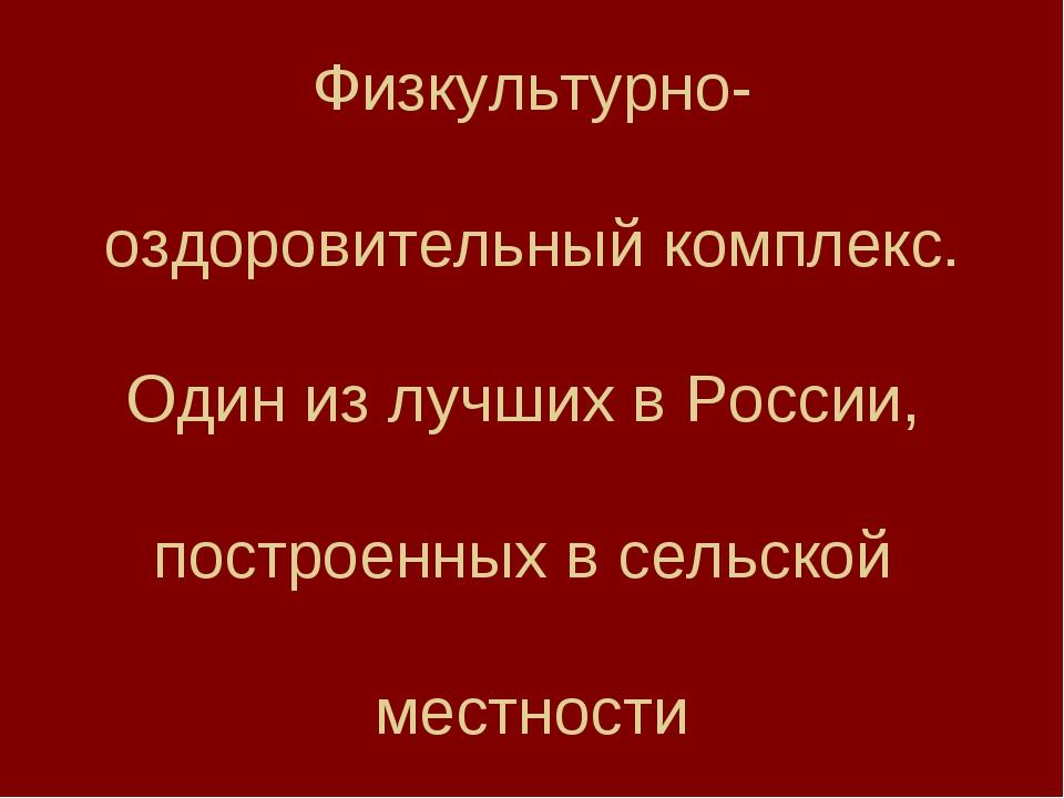 Физкультурно- оздоровительный комплекс. Один из лучших в России, построенных...