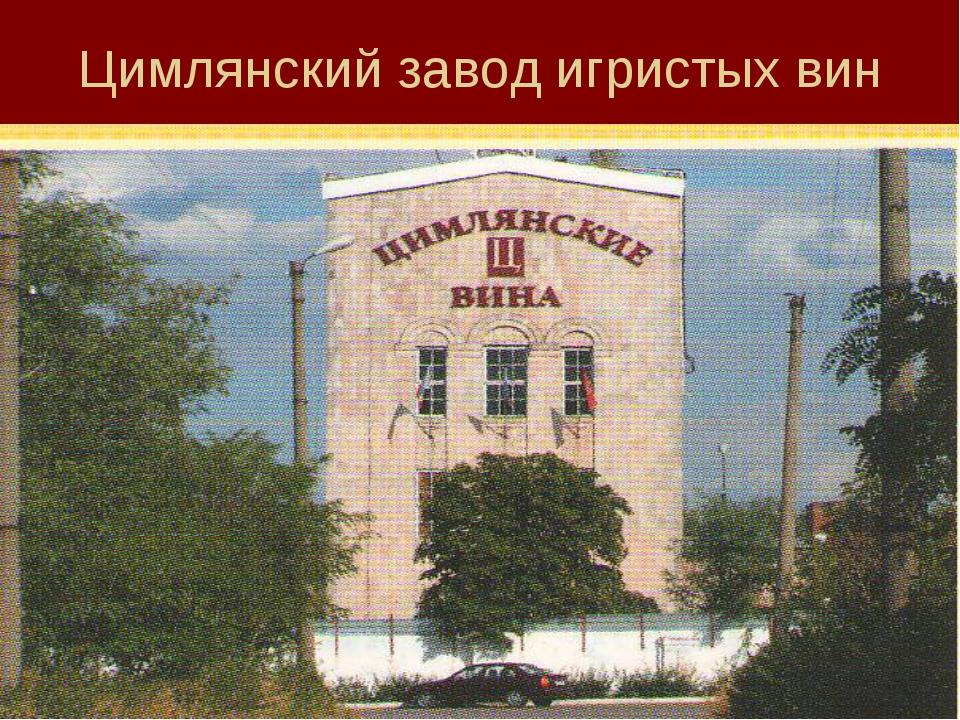 Цимлянский завод игристых вин