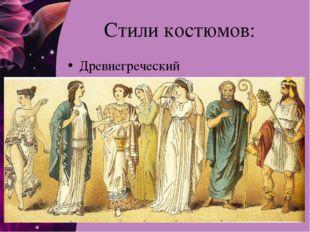 Стили костюмов: Древнегреческий