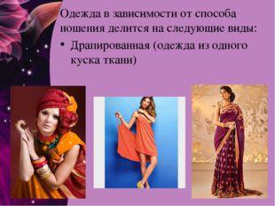 Одежда в зависимости от способа ношения делится на следующие виды: Драпирован
