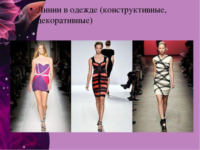 Линии в одежде (конструктивные, декоративные)