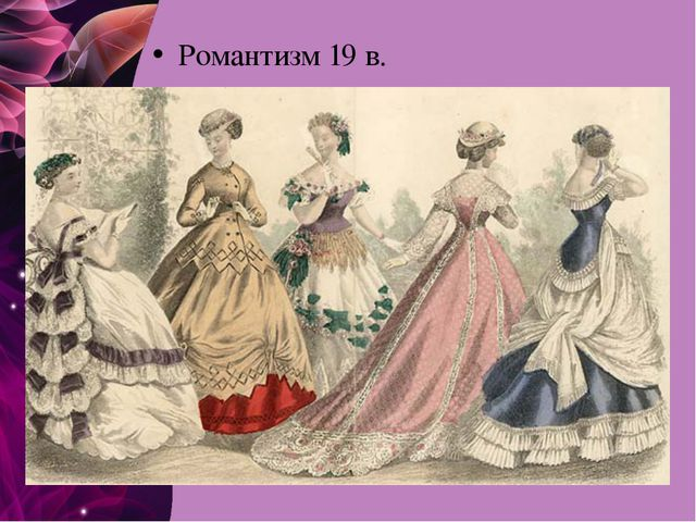 Романтизм 19 в.