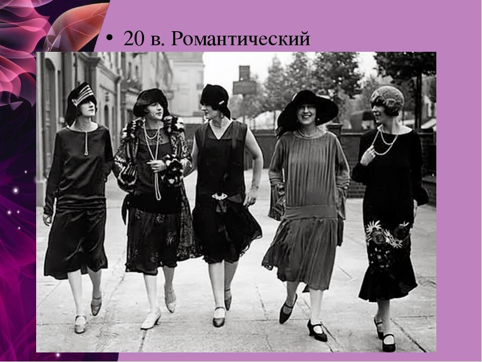 20 в. Романтический