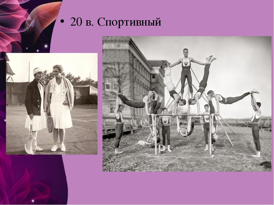 20 в. Спортивный