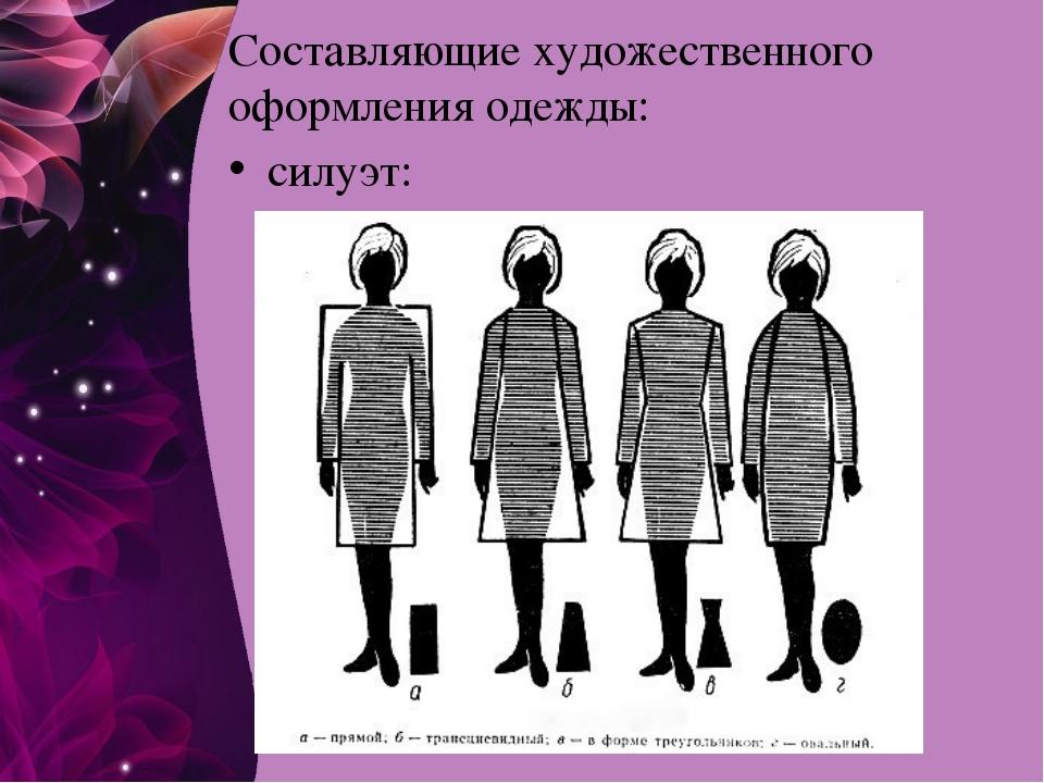 Составляющие художественного оформления одежды: силуэт: