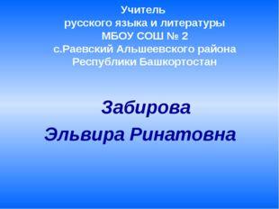 Учитель русского языка и литературы МБОУ СОШ № 2 с.Раевский Альшеевского рай