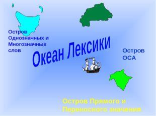 Остров Однозначных и Многозначных слов Остров ОСА Остров Прямого и Переносног