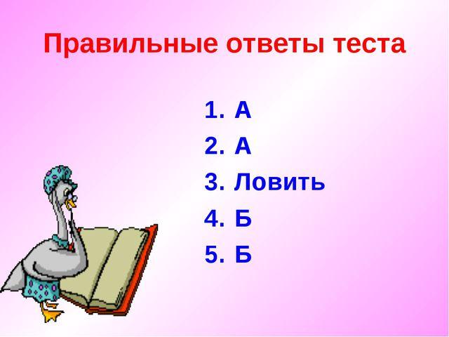 Правильные ответы теста А А Ловить Б Б