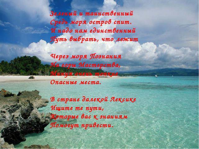 Зеленый и таинственный Средь моря остров спит. И надо нам единственный Путь в...