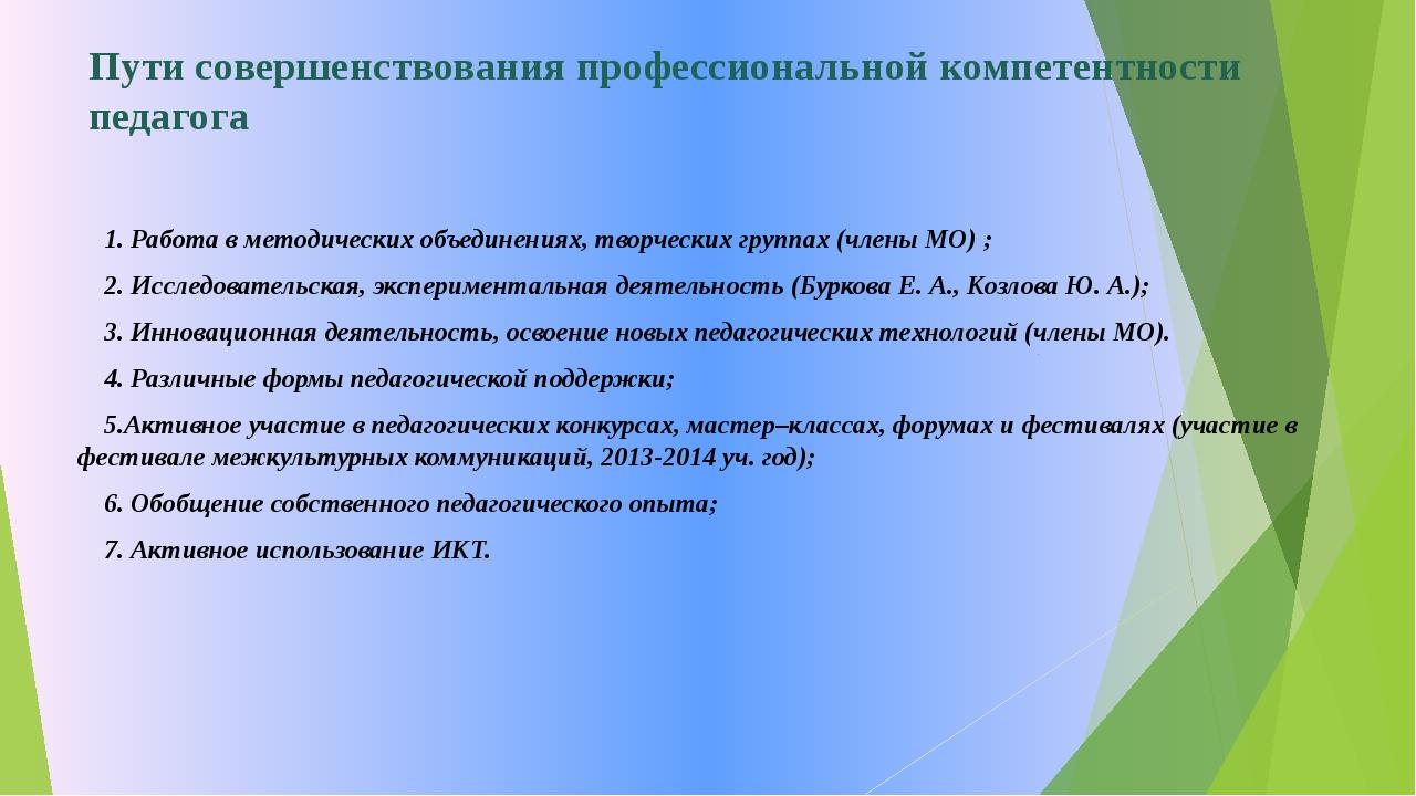 Пути совершенствования профессиональной компетентности педагога 1. Работа в м...