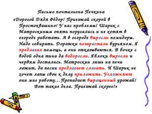 Письмо почтальона Печкина «Дорогой Дядя Фёдор! Приезжай скорей в Простоквашин