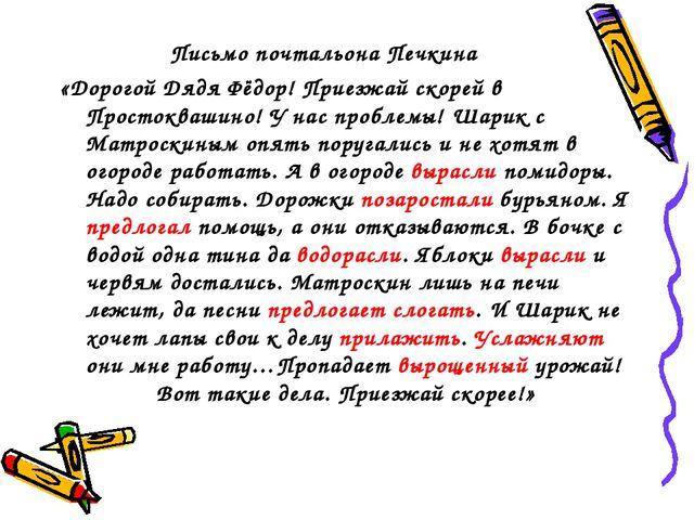 Письмо почтальона Печкина «Дорогой Дядя Фёдор! Приезжай скорей в Простоквашин...