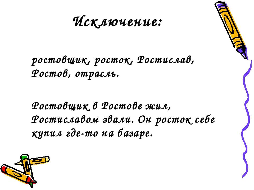 Исключение: ростовщик, росток, Ростислав, Ростов, отрасль.  Ростовщик в Ро...