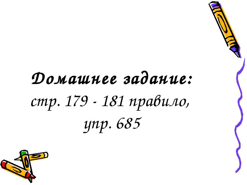 Домашнее задание: стр. 179 - 181 правило, упр. 685