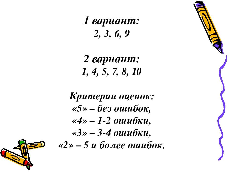 1 вариант: 2, 3, 6, 9 2 вариант: 1, 4, 5, 7, 8, 10 Критерии оценок: «5» – без...