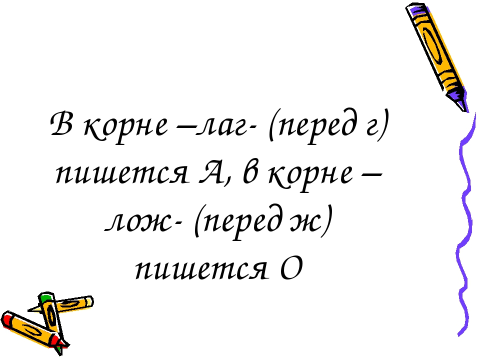В корне –лаг- (перед г) пишется А, в корне –лож- (перед ж) пишется О