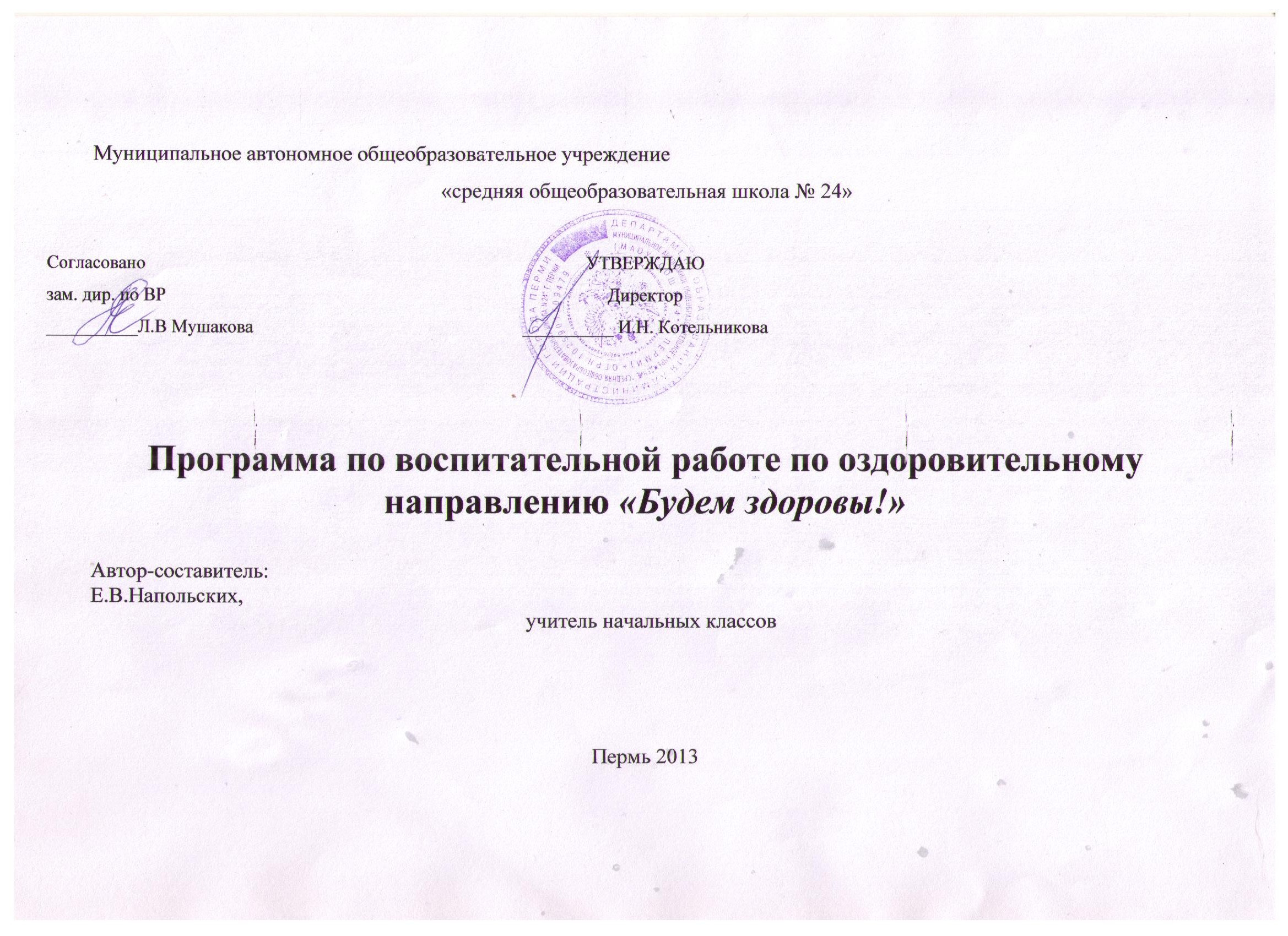 C:\Users\я\Documents\Scanned Documents\прогр будьздоров.jpeg