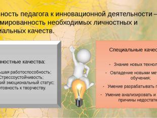 Готовность педагога к инновационной деятельности – это сформированность необх