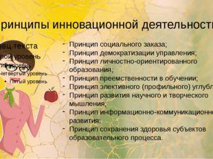 Принципы инновационной деятельности: Принцип социального заказа; Принцип демо