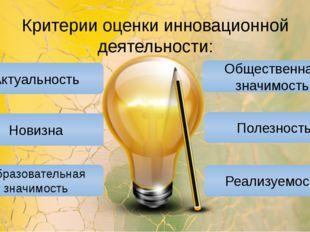 Критерии оценки инновационной деятельности: Актуальность Новизна Образователь